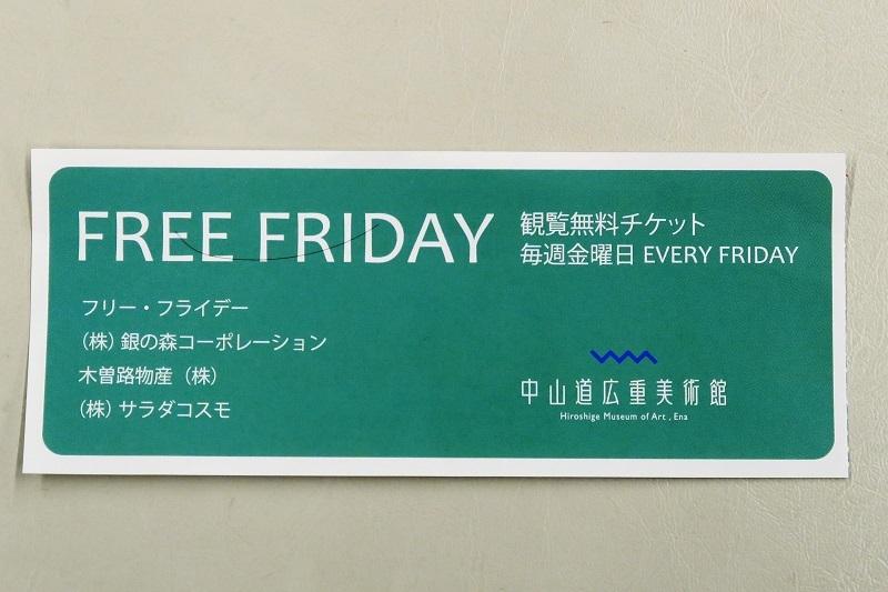 ちこり村と中山道広重美術館_f0076731_20553117.jpg