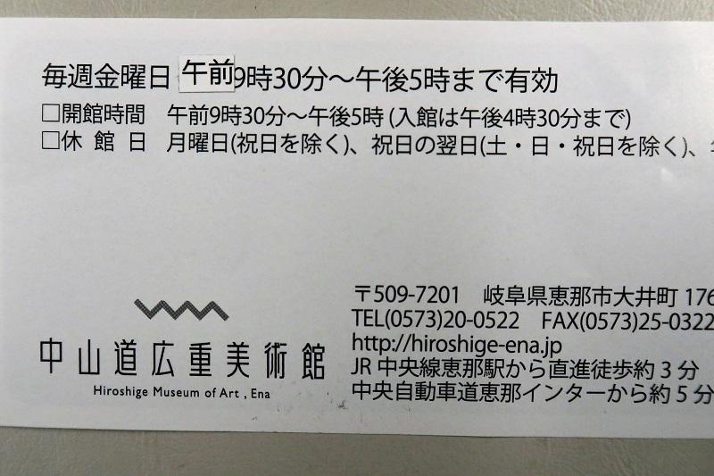 ちこり村と中山道広重美術館_f0076731_20554328.jpg