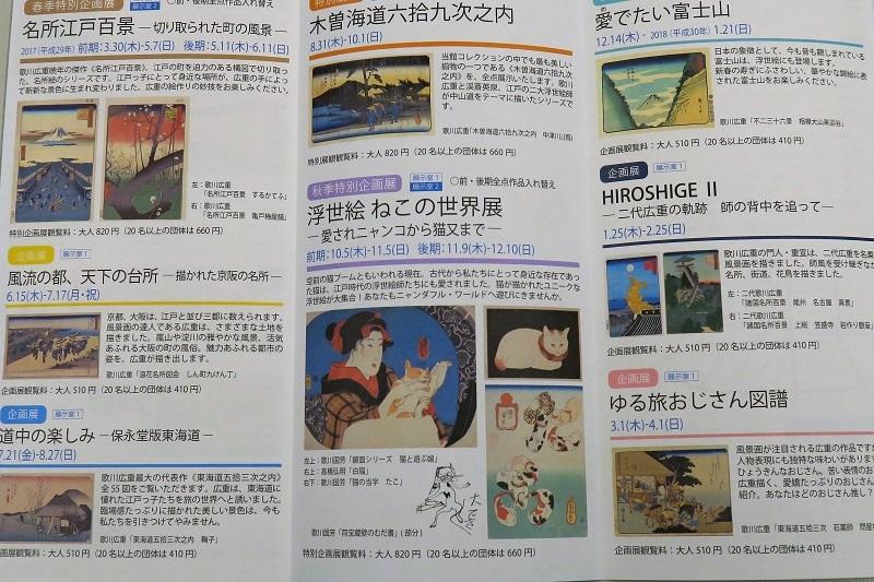 ちこり村と中山道広重美術館_f0076731_20555595.jpg