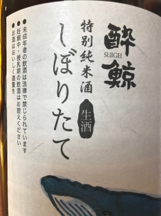 【日本酒】酔鯨 新酒しぼりたて 特別純米 無濾過生原酒 初回限定蔵出し 新酒29BY_e0173738_10124741.jpg