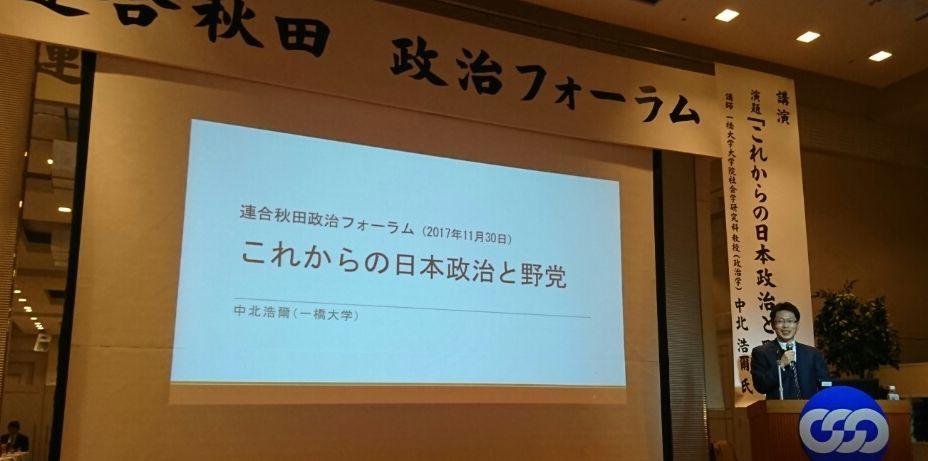 日本の政治と野党_f0081443_15431334.jpg