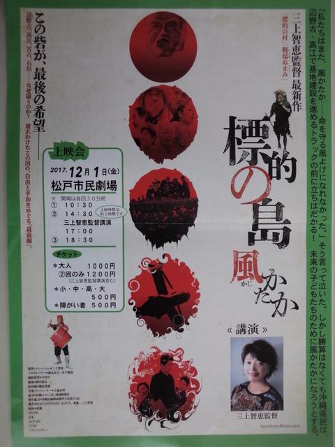 映画『標的の島 風かたか』を松戸で観る_b0050651_14264957.jpg