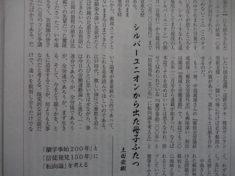 郵政シルバーユニオン発行冊子の紹介 ~『伝送便』12月号寄稿_b0050651_8423127.jpg