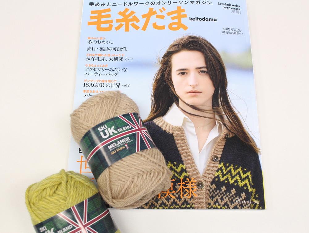 毛糸だま冬号好評発売中です!_e0219061_10004285.jpg