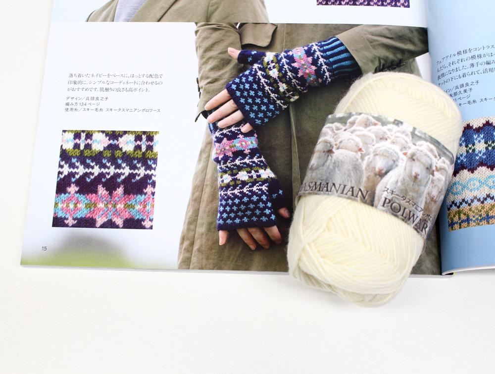 毛糸だま冬号好評発売中です!_e0219061_10005443.jpg