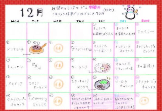 12月のお知らせ_b0129362_10364183.jpg