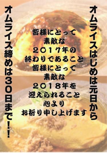 12月のお知らせ_b0129362_10371215.jpg