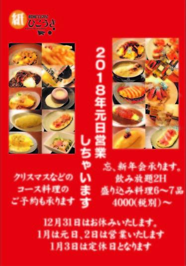 12月のお知らせ_b0129362_10375446.jpg