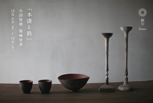 「木漆と鉄」_c0174370_10392696.jpg