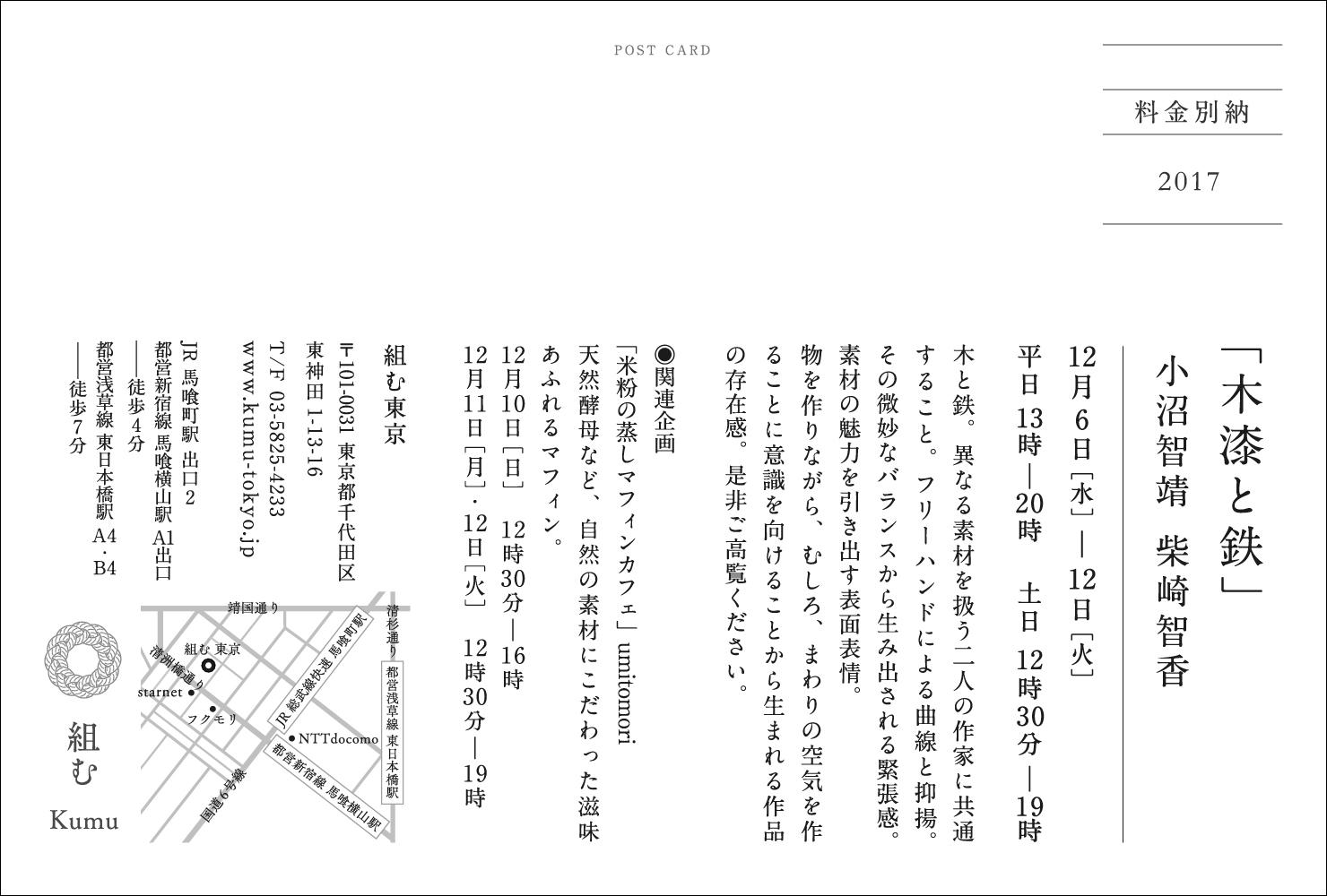 「木漆と鉄」_c0174370_10394332.jpg