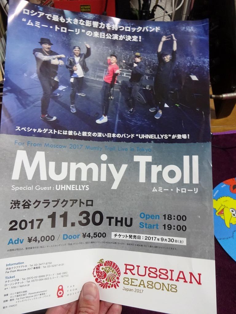 ムミー・トローリ!Мумий Тролль!Mumiy Troll !!_d0061678_19565763.jpg