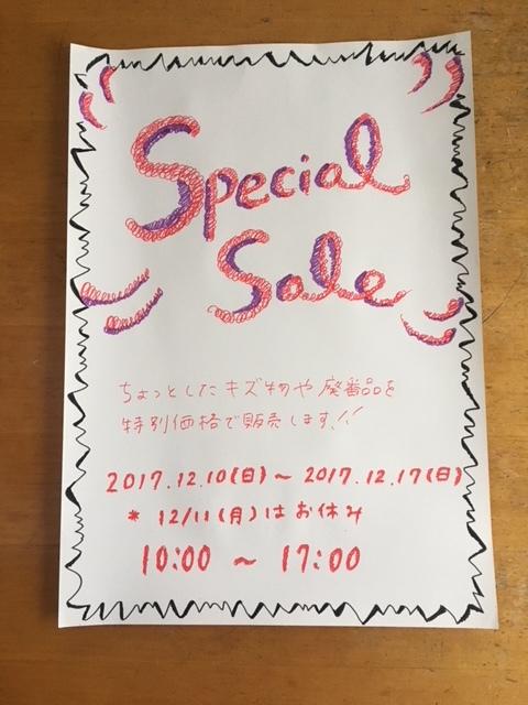 セールのおしらせ_b0205379_13105092.jpg
