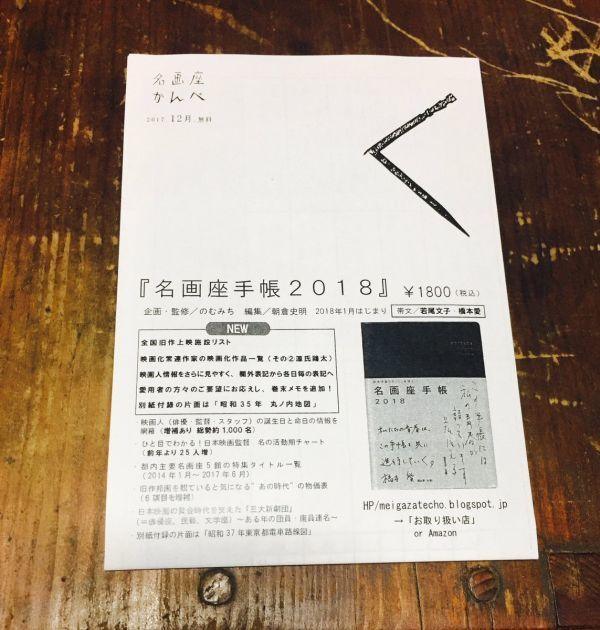 2017/11/30    のむのノミムメモ_f0035084_14355089.jpg