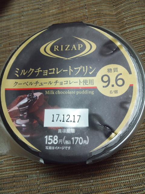 ライザップ ミルクチョコレートプリン_f0076001_0162326.jpg