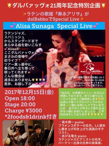 12月15日(金曜日)AlisaSunagaSpecialLive_c0315821_09052761.jpg