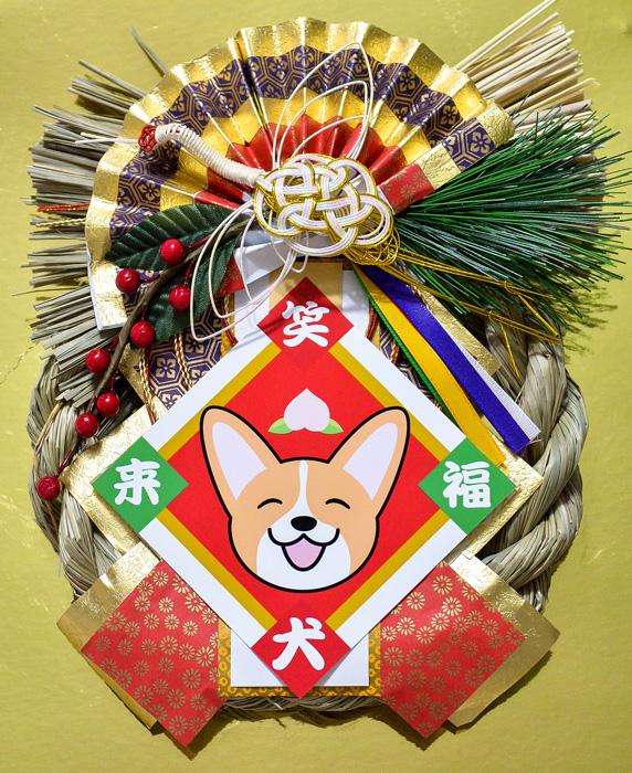 2018笑犬来福お正月飾り_d0102523_19305668.jpg