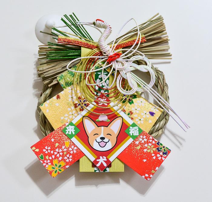2018笑犬来福お正月飾り_d0102523_19312623.jpg