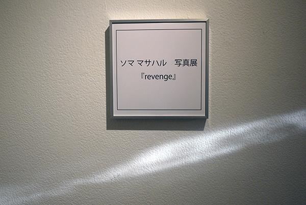 ソママサハル写真展 『revenge』本日18:00まで。_e0158242_11591834.jpg