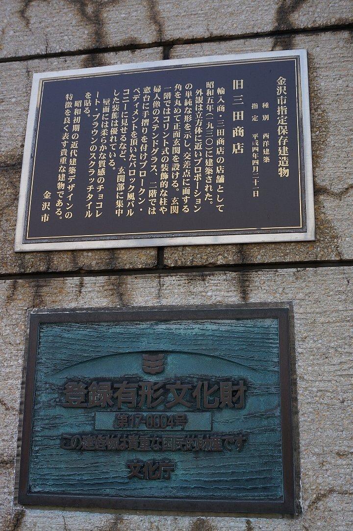 尾張町のギャラリー三田_c0112559_09143938.jpg