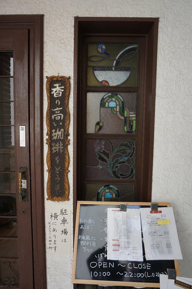 尾張町のギャラリー三田_c0112559_09191030.jpg