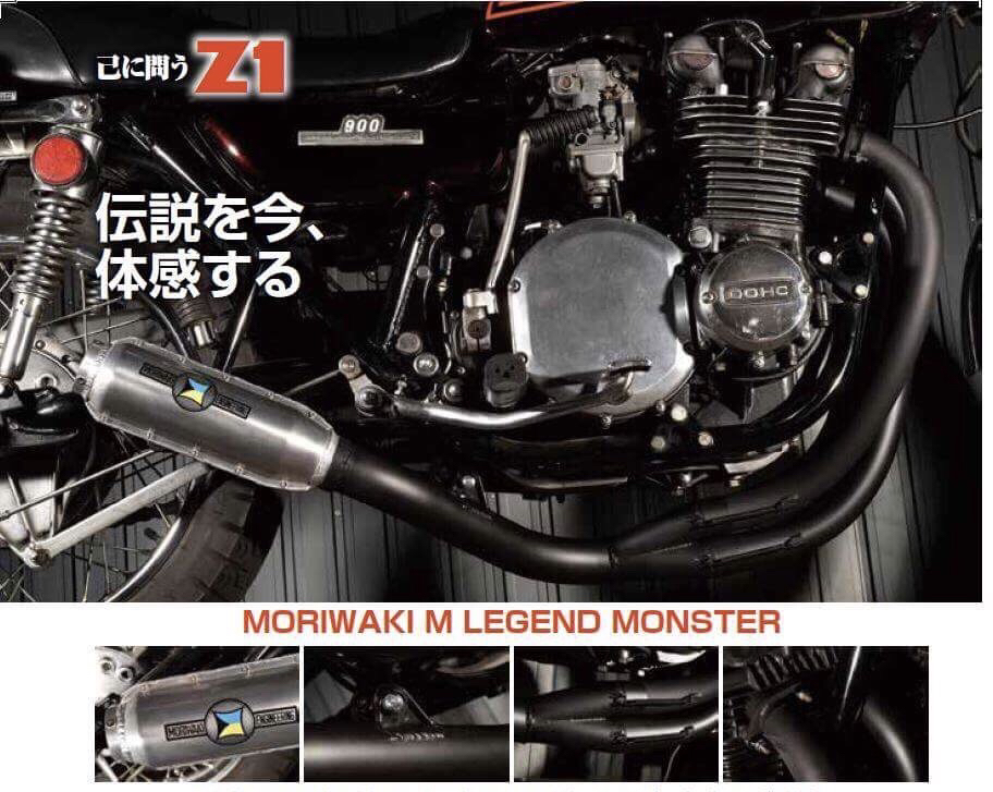 MORIWAKI M LEGEND MONSTER完売のお知らせ&その他♪_d0246961_11483715.jpg