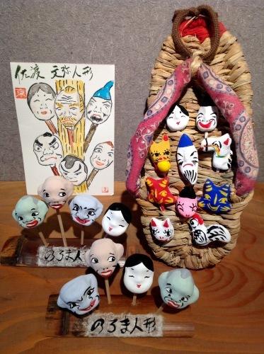 佐渡島の干支飾り入荷しました_b0153663_12480669.jpeg
