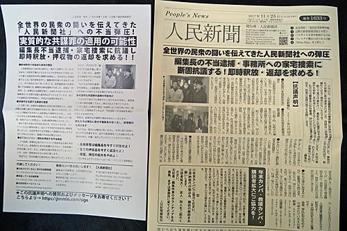 原発反対 人民新聞を買おう_a0188487_055690.jpg