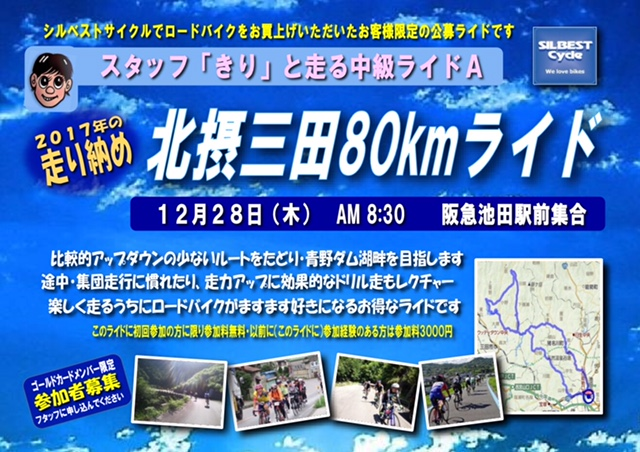 12/28(木)「中級ライドA」『北摂三田80kmライド』_e0363689_18525691.jpg