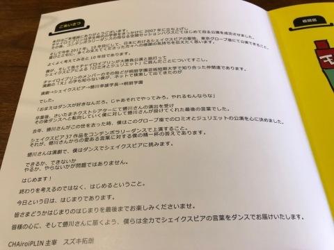 「Balloロミオとジュリエット」CHAiroiPLIN<チャイロイプリン>(@東京グローブ座)_f0064203_09302803.jpg