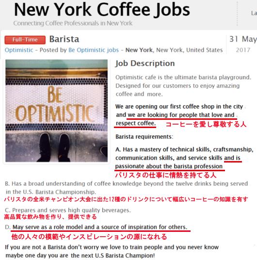 NYのカフェが出した情熱溢れるBarista募集の募集要項_b0007805_2392516.jpg