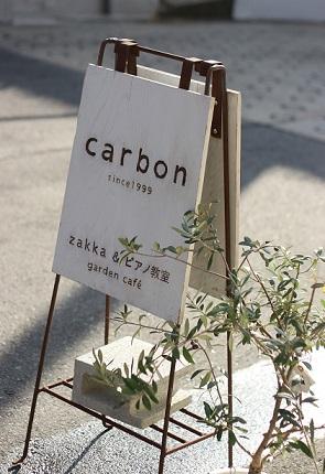 carbon 18周年_f0190816_0522914.jpg