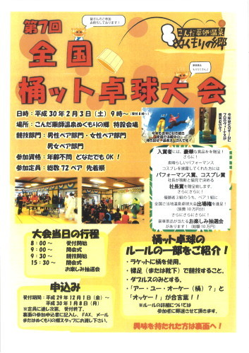 全国ご当地卓球大会のご案内_e0101917_07215881.jpg
