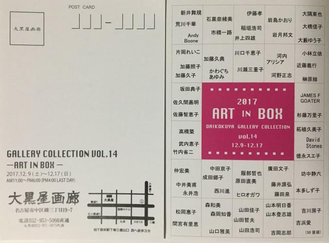 名古屋の大黒屋画廊でART in BOX展_b0182223_00072841.jpg