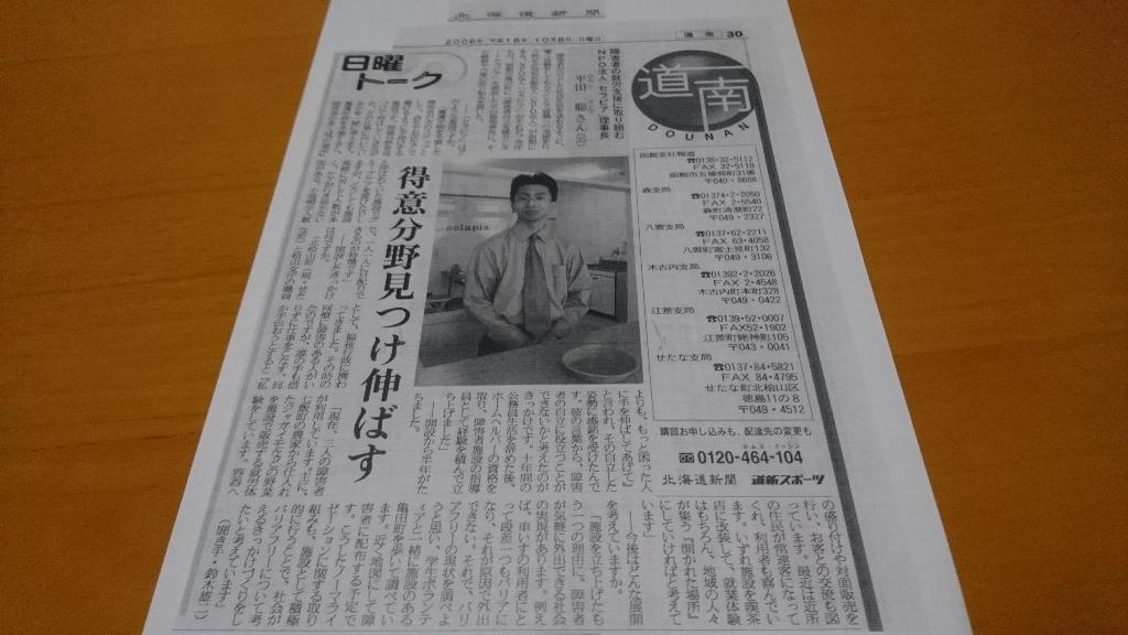 障がい者さんの自立を応援したい。今でもこの志で活動し続けている。北海道新聞日曜トーク、得意分野を見つけ能力を伸ばし、自立の力に!_b0106766_23094454.jpg