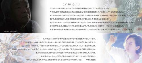 〜青島と宙の記憶〜立山周平 中村真由美 二人展_d0235276_20564117.jpg