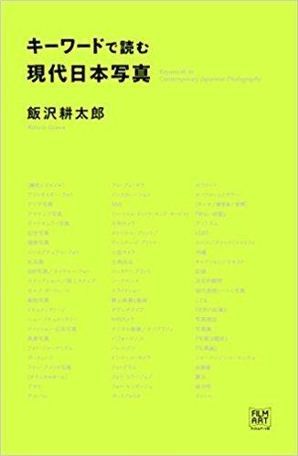 『キーワードで読む現代日本写真』_a0144779_19311830.jpg