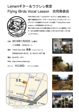 Leinaniギター&ウクレレ教室発表会のお知らせ_f0110089_22151916.jpg