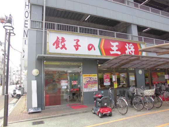 餃子の王将      菅原通り店_c0118393_12171958.jpg