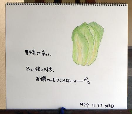 高騰_b0364195_14015367.jpg
