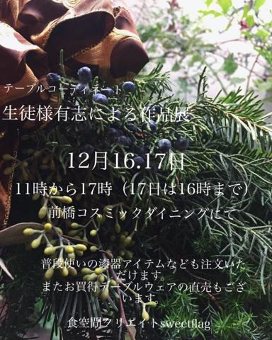 12月16,17日生徒様作品展_d0049817_10524657.jpg
