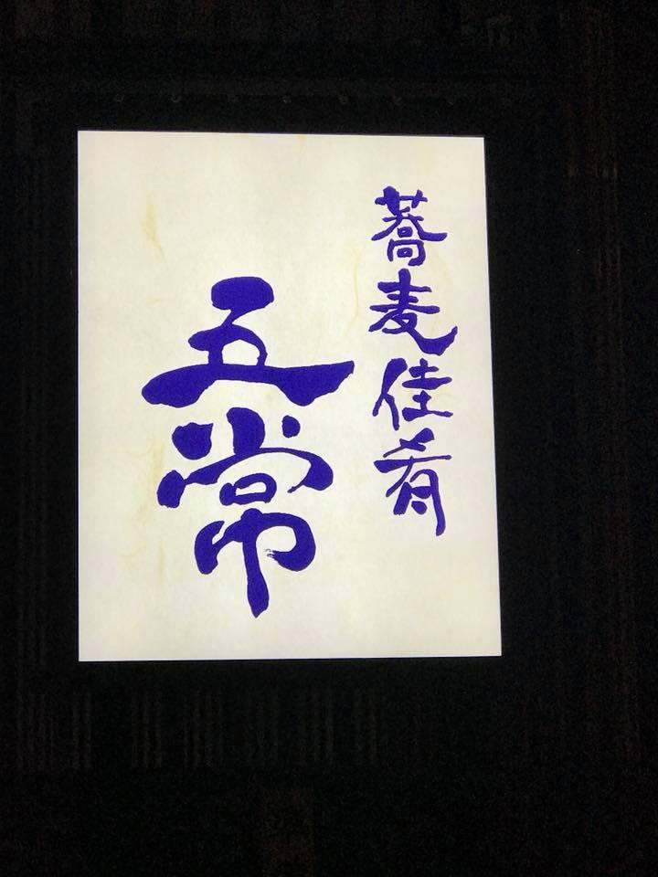 新潟蕎麦部の忘年会 in五常_a0126418_17400380.jpg