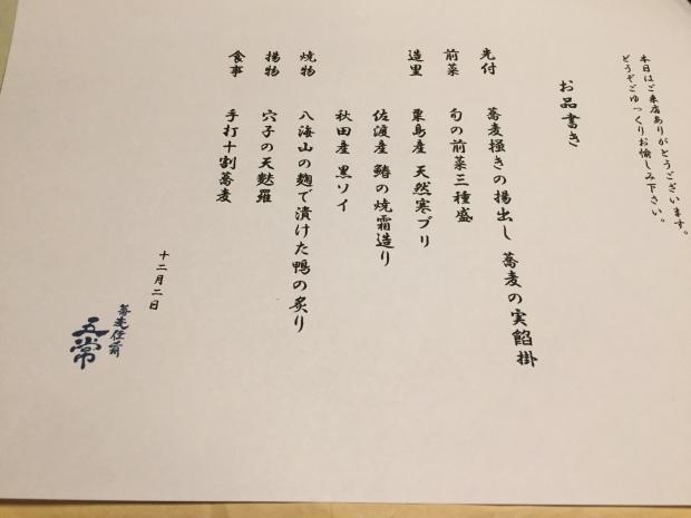 新潟蕎麦部の忘年会 in五常_a0126418_17555049.jpg