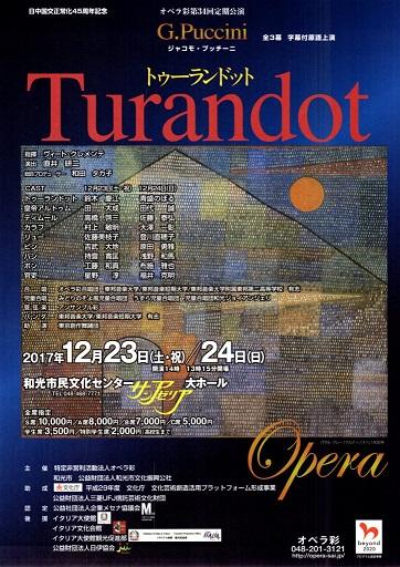 オペラ彩第34回定期公演 オペラ「トゥーランドット」のお知らせ_f0172744_11405671.jpg