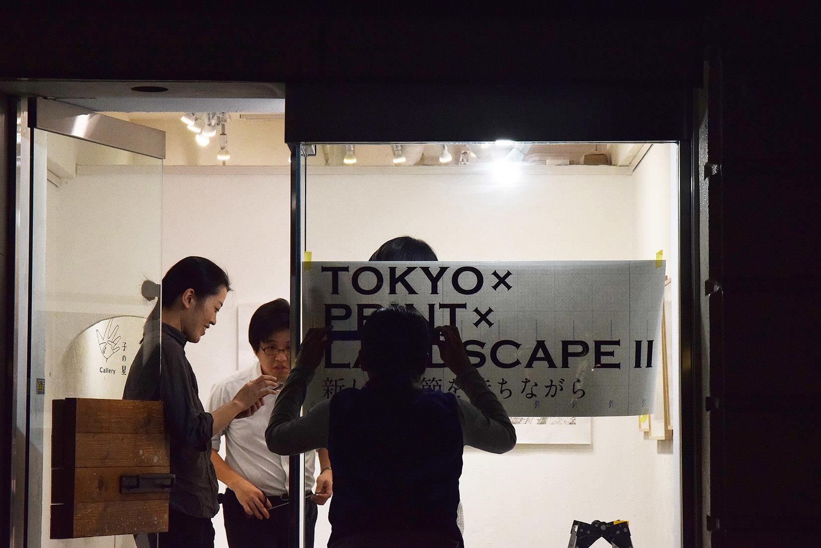 TOKYO×PRINT×LANDSCAPE II〜新しい季節を待ちながら〜@搬入_e0272050_21591032.jpg