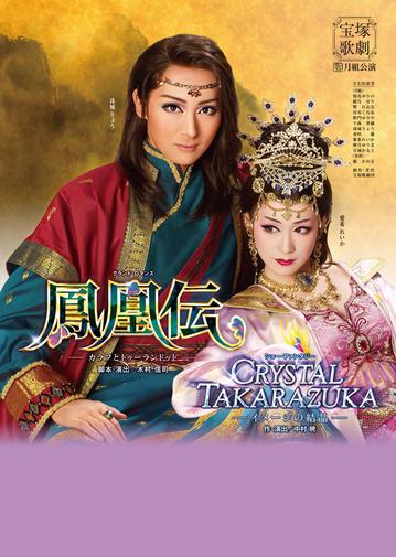 月組 鳳凰伝 CRYSTAL TAKARAZUKA_a0157480_12243630.png