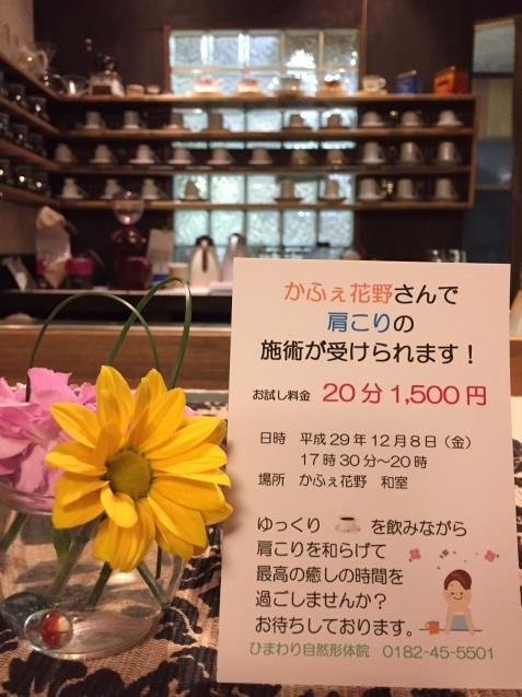 ひまわり自然形体院in花野_c0335396_18251624.jpg
