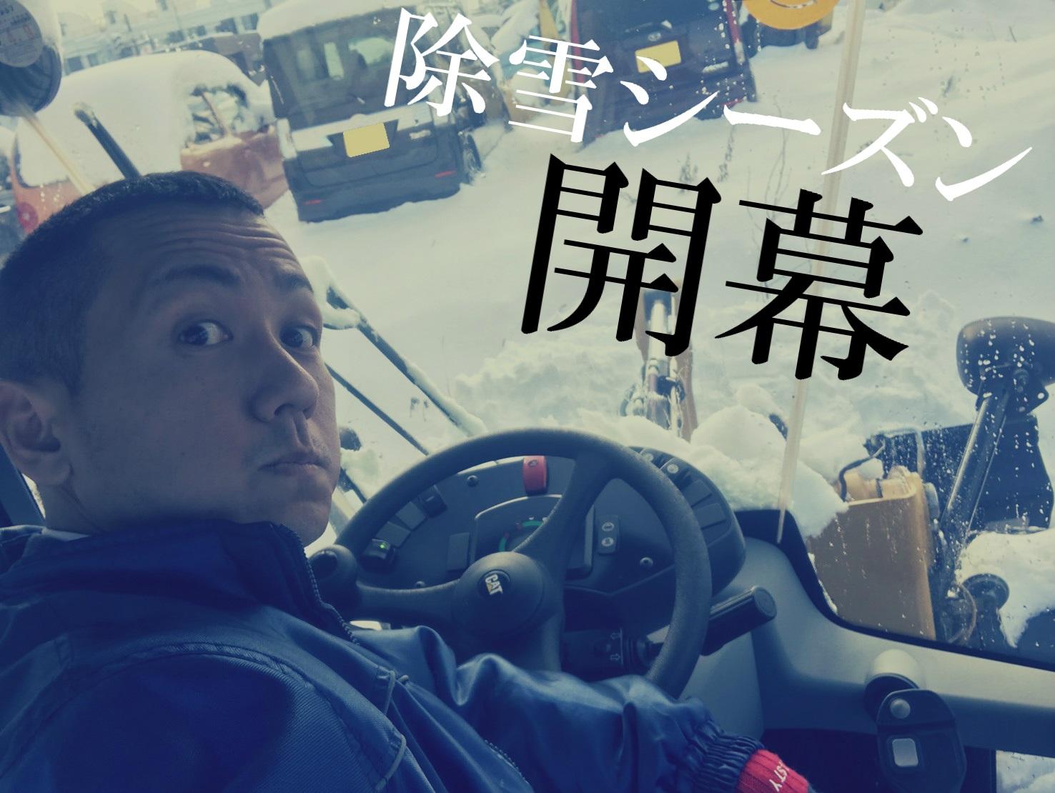 12月5日 火曜日のひとログ(´▽`) 除雪シーズン到来!!除雪車リース承り〼!自社ローン☆_b0127002_15494292.jpg