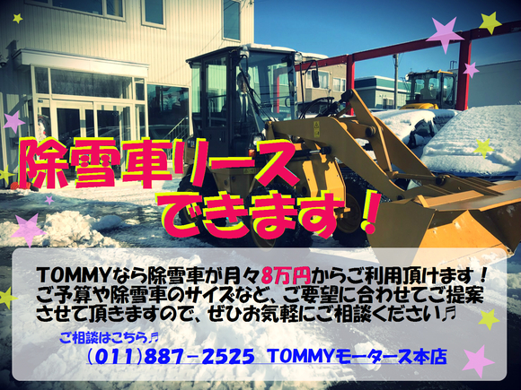 12月5日 火曜日のひとログ(´▽`) 除雪シーズン到来!!除雪車リース承り〼!自社ローン☆_b0127002_17191615.jpg