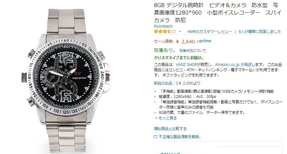 男湯の脱衣所で全裸の男衆を腕時計型カメラで撮影しネットで売りさばいていたおっさんを逮捕「1本550円で売って60万円儲かった」 _b0163004_07250458.jpg