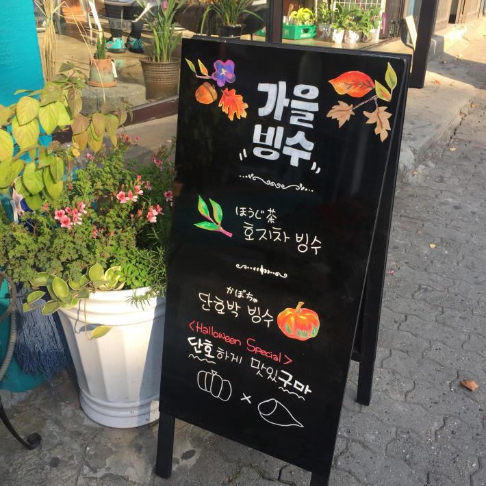17年10月日帰りソウル 7☆秋のプビンはイモ&カボチャ_d0285416_19282769.jpg